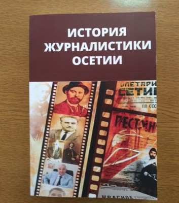 Издана книга «История журналистики Осетии»