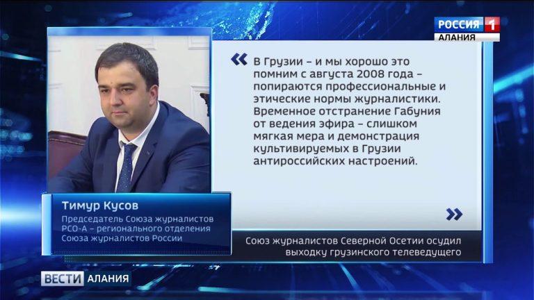 Тимур Кусов: В Грузии попираются профессиональные и этические нормы журналистики