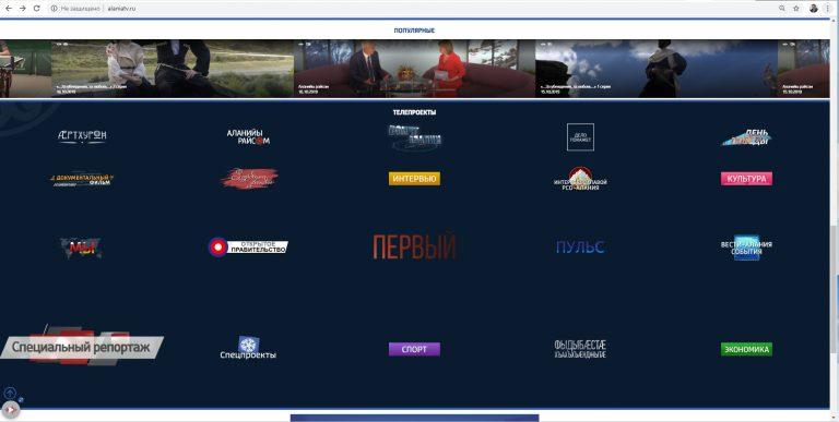 ГТРК «Алания» запустила новый мультимедийный сайт