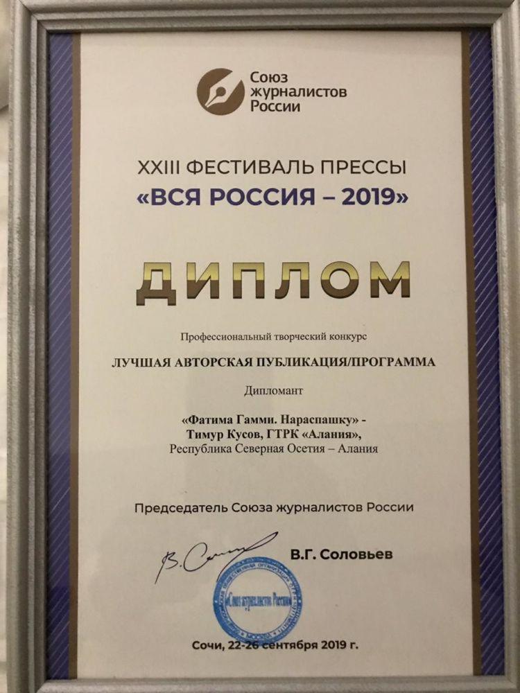 Представители СМИ Северной Осетии в числе победителей фестиваля прессы «Вся Россия -2019»