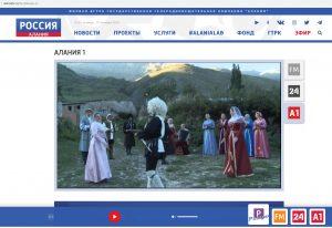 Сайт ГТРК Алания