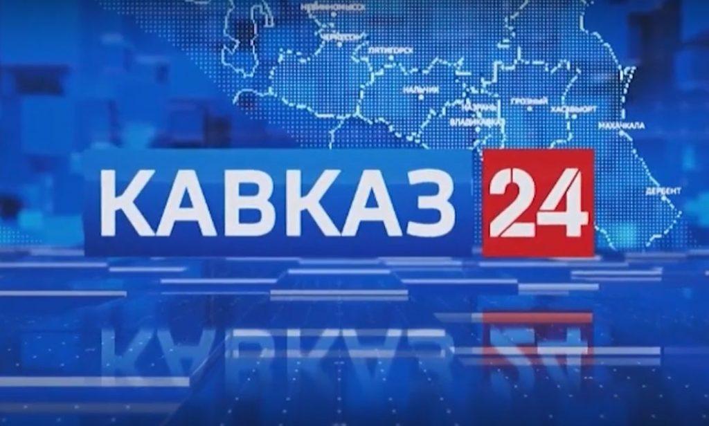 ВГТРК представила новый телеканал «Кавказ-24»