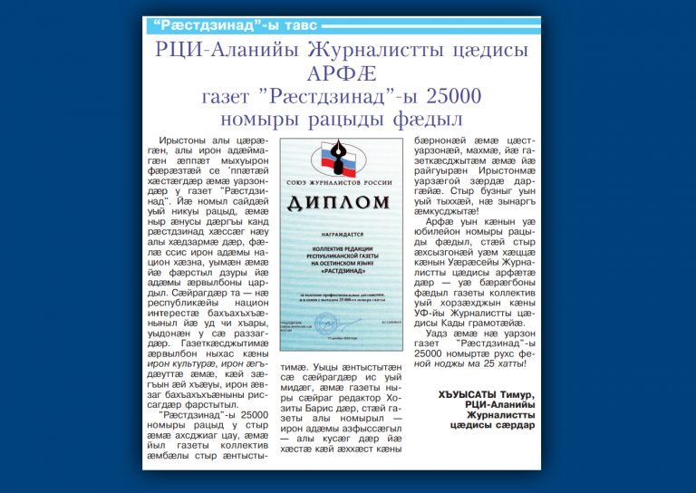 Вышел 25 000-й номер газеты «Рæстдзинад»