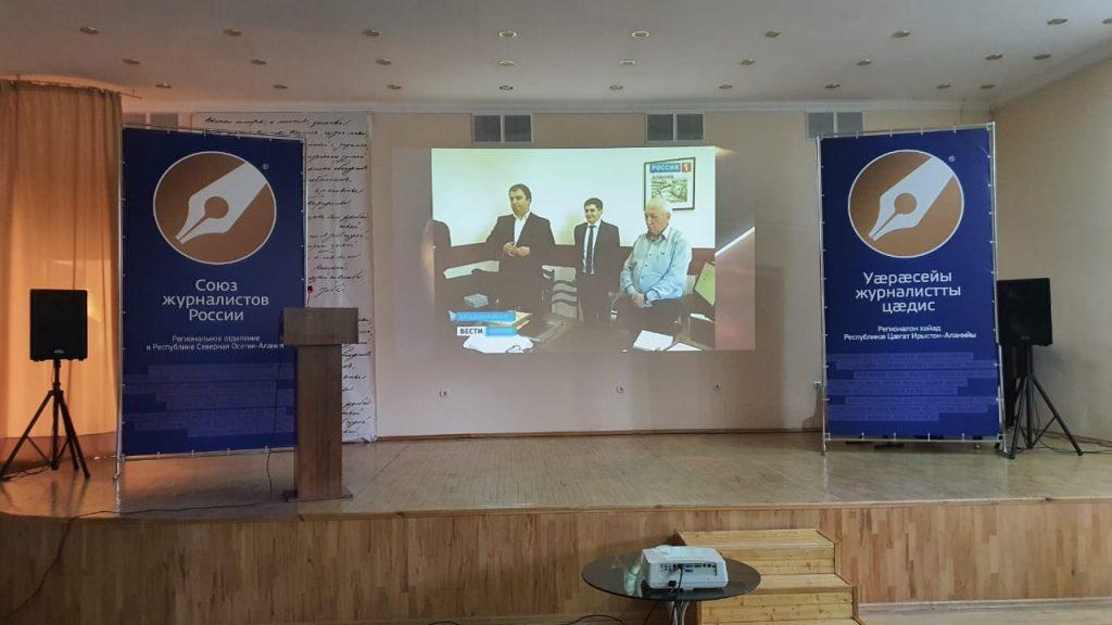 В Северной Осетии выбирают председателя и членов правления республиканского союза журналистов