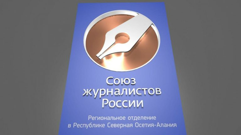 На Общем собрании СЖ РСО-А пройдут выборы председателя и членов правления
