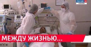 «Ковид-госпиталь. Между жизнью…» Специальный репортаж Тимура Кусова