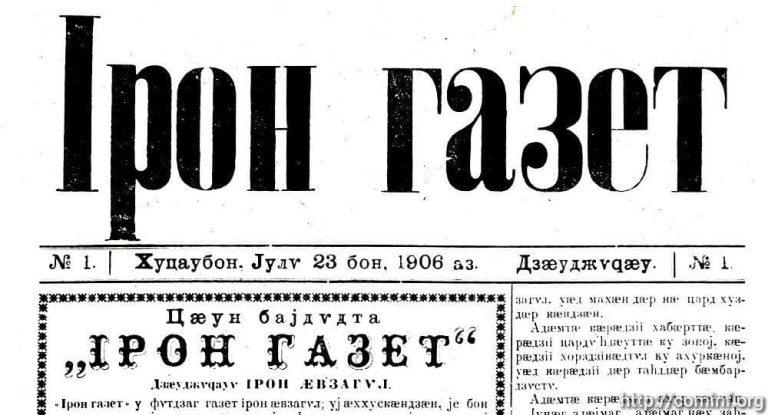 Южная Осетия отмечает День национальных СМИ. Будет ли общий праздник для всей Осетии?