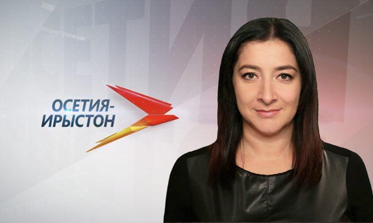 Ирина Каргинова назначена руководителем национальной телекомпании «Осетия-Ирыстон»